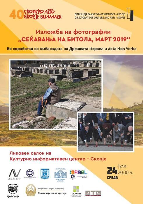 "Скопско лето: Отворање на изложбата ""Спомен од Битола"""