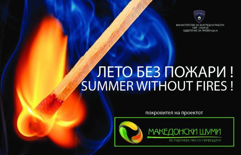 """Град Скопје се вклучува во кампањата """"Лето без пожари"""""""