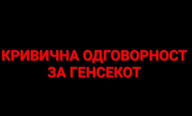 Левица: Заедно со тужбата од генсекот Рашковски ја очекуваме и неговата оставка
