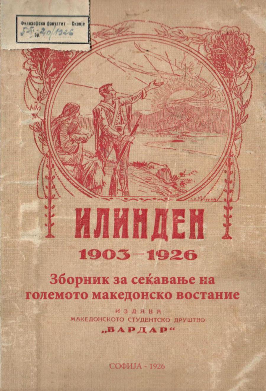 Мицкоски: Никогаш нема да кажам дека творците на нашето ослободително дело Даме и Гоце се нешто друго освен Македонци