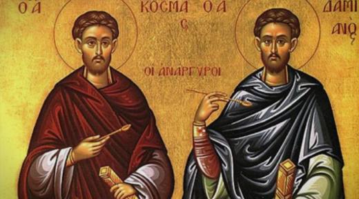 Ги славиме Козма и Дамјан, потсетете се на адетите за овој празник