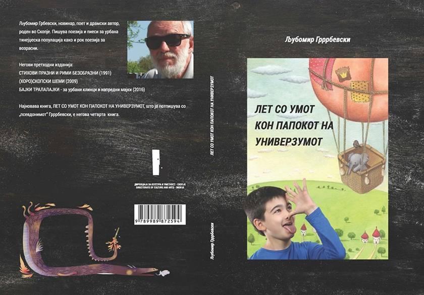 Скопско лето: Промоција на новата книга од Љубомир Грбевски