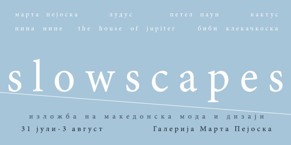 Изложба на македонски дизајн во Охрид