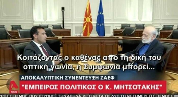 Заев: Мицотакис е искусен политичар кој сигурно ѝ мисли добро на својата земја