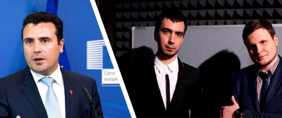 Руските пранкери воодушевени од Заев, не можат да го заборават