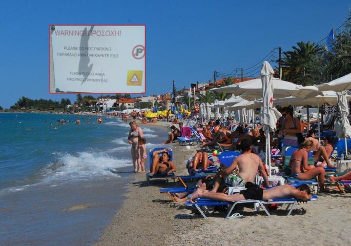 Не го игнорирајте овој знак во Грција, посебно деновиве