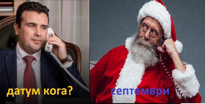Заев оствари разговор со Дедо Мраз, најавува чуда во Македонија