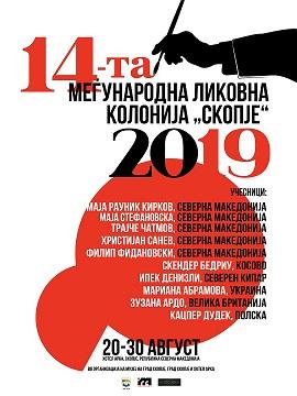 14. Меѓународна ликовна колонија Скопје: Десет уметници со посебна сликарска техника и стилска определба