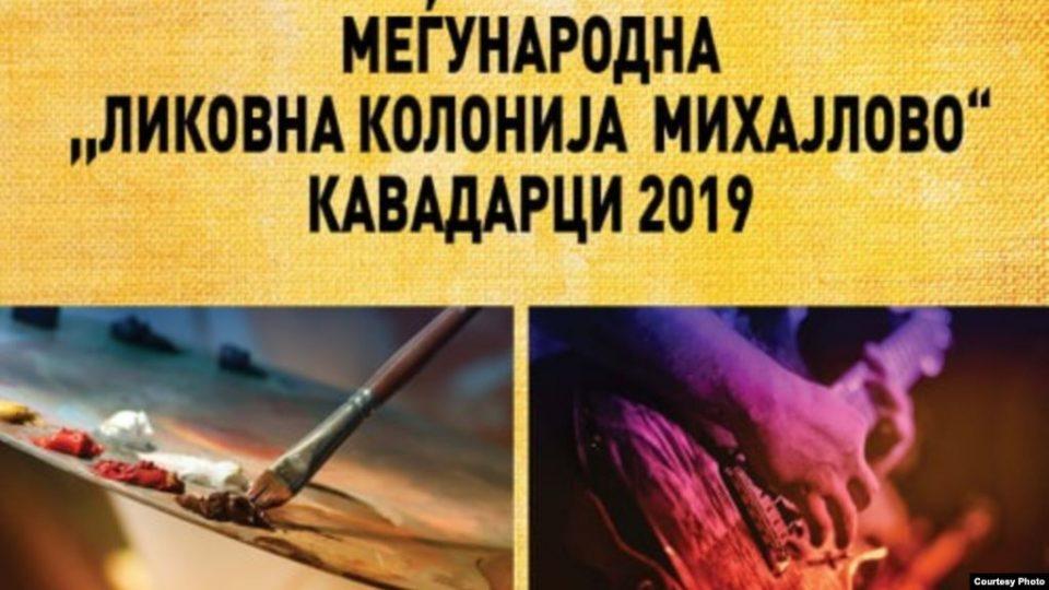 """Ликовната колонија """"Кавадарци/Михајлово"""" за 25 годишниот јубилеј не доби ни денар од Министерството за култура"""