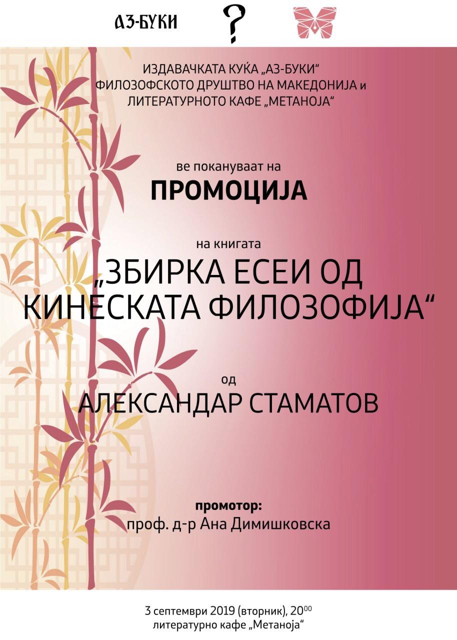 """Промоција на книгата """"Збирка есеи од кинеската филозофија"""" од Александар Стаматов"""