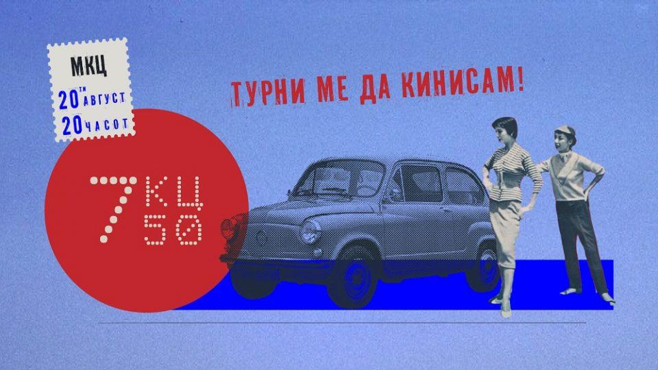 """Проектот """"КЦ 750: турни ме да кинисам"""" утре во МКЦ"""