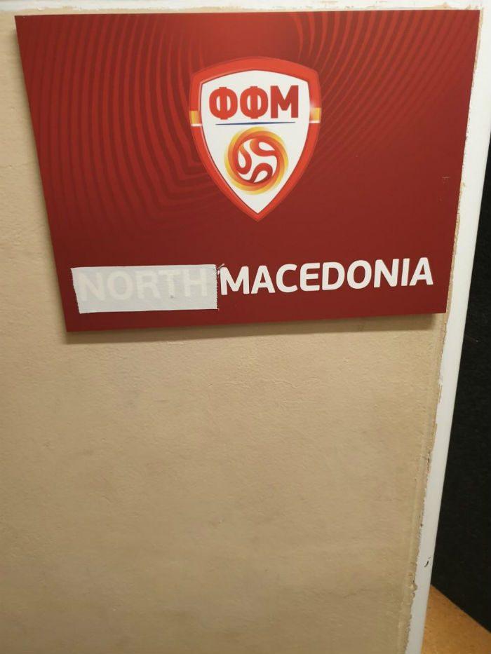 """Македонските фудбалски надежи го покрија """"северна"""" остана само Македонија"""