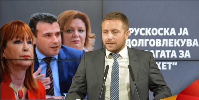 """Рускоска не сака да ги изведе пред лицето на правдата главните актери во """"Рекет"""""""