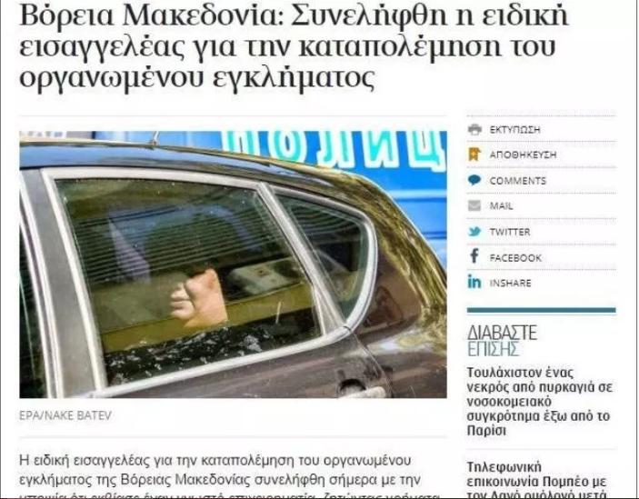 Скандал, уапсена специјалната обвинителка за изнуда: Грчките медиуми за притворот на Јанева