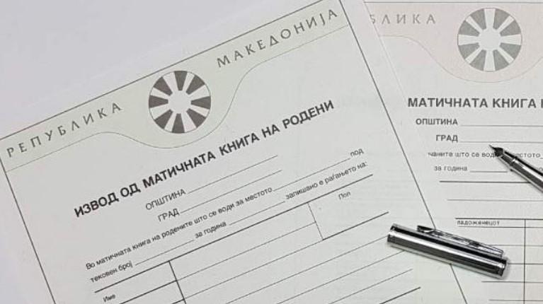"""Од денеска државјанството ни е """"македонско/граѓанин на Република Северна Македонија"""
