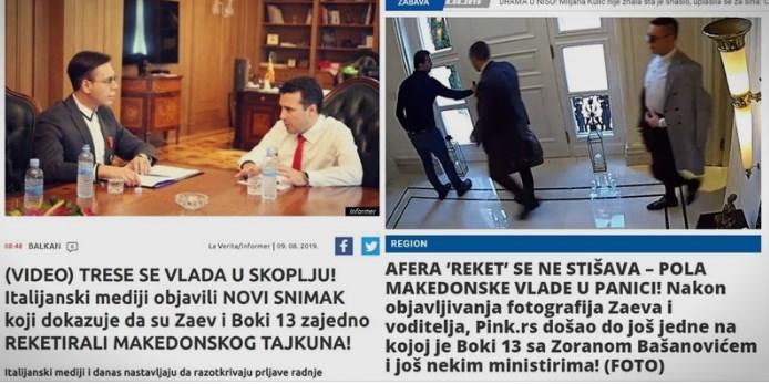 """Регионалните медиуми за снимките за """"Рекет"""": Се тресе владата во Скопје"""