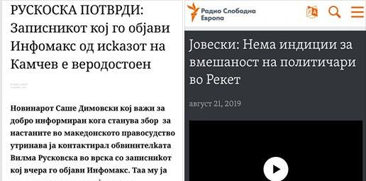 Стоилковски: Јовески, должиш одговор за амнестирањето на политичката гарнитура