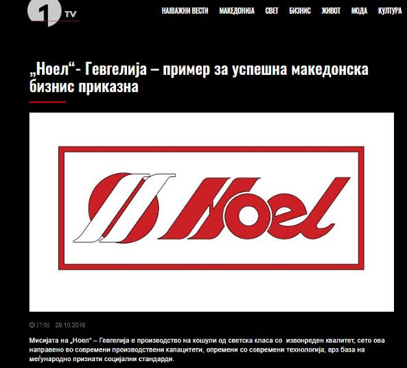 "СЈО отвора истрага на 13 октомври, реклама на ""1ТВ"" две недели подоцна"
