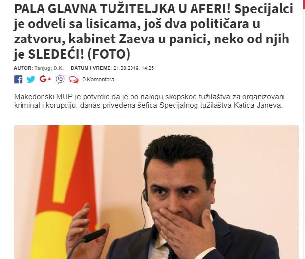 Катица главна тема и во Србија, ова се насловите денеска