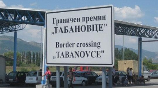 Почнува заедничкото гранично управување со Србија