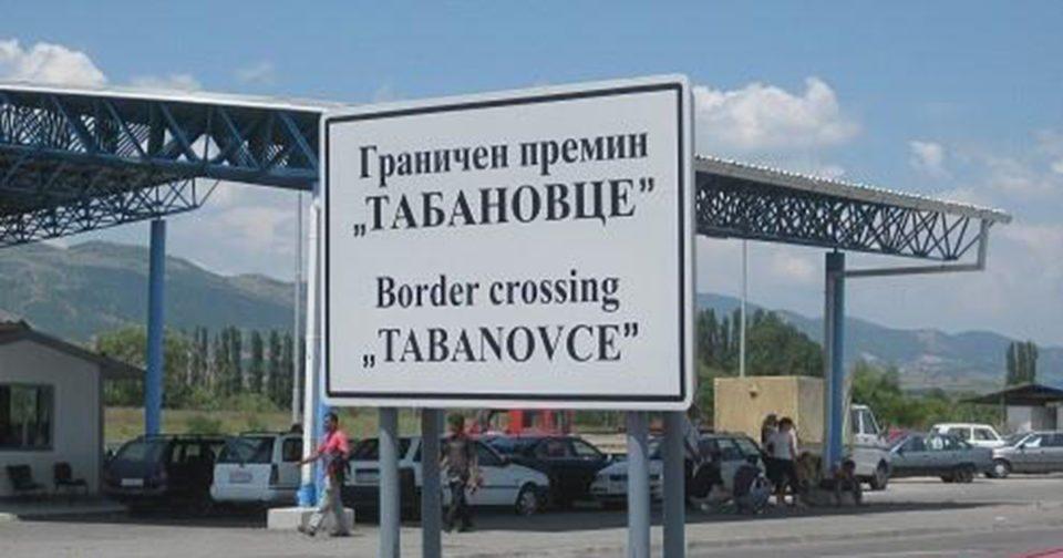 Можно е пак да се затвори границата со Србија: Утре ќе се знае дали ќе ставиме рампа на Табановце