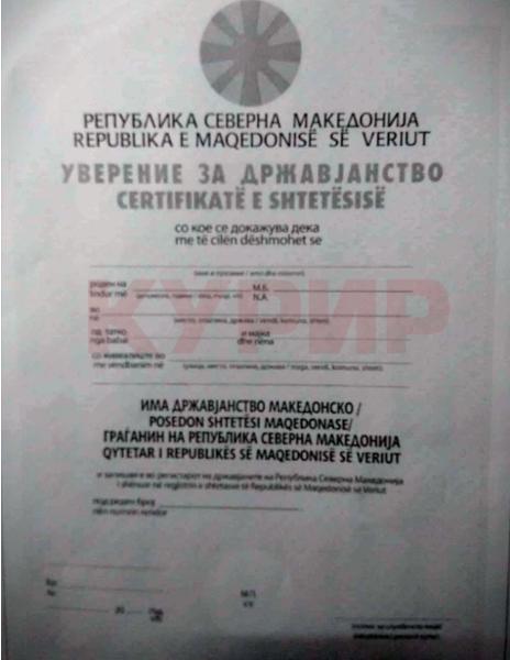Двојазични државјанства со Северна Македонија: Еве како ќе изгледа новото уверение за државјанство