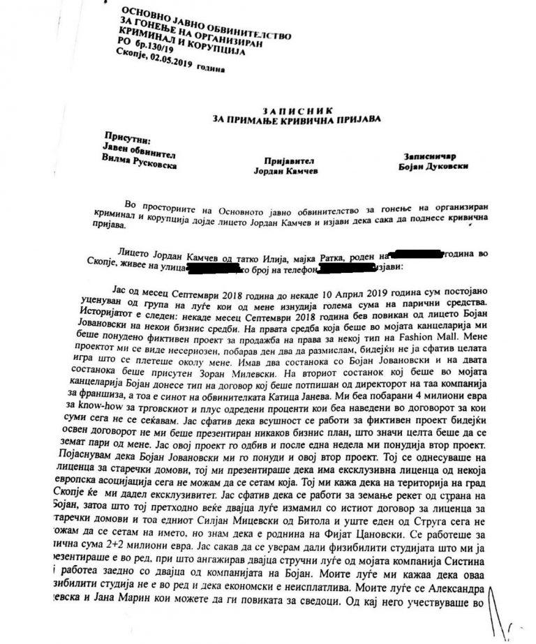 Рускоска потврди: Записникот од иcкaзот на Камчев е веродостоен