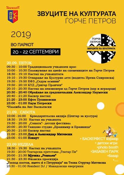 """""""Звуците на културата"""" по вторпат во општина Ѓорче Петров"""