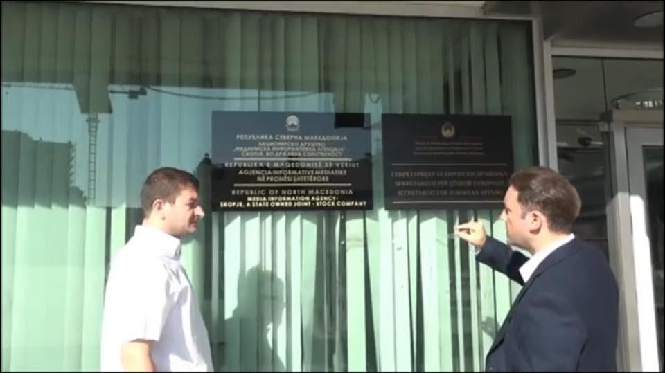 Зекири за Османи: Изигрува инспектор Мамли по државата