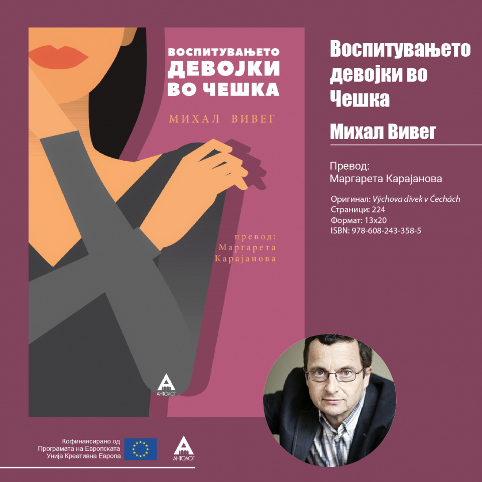 """Објавена книгата """"Воспитувањето девојки во Чешка"""" од Михал Вивег"""