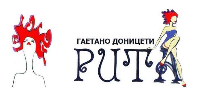 """Комичната опера """"Рита"""" во НОБ"""