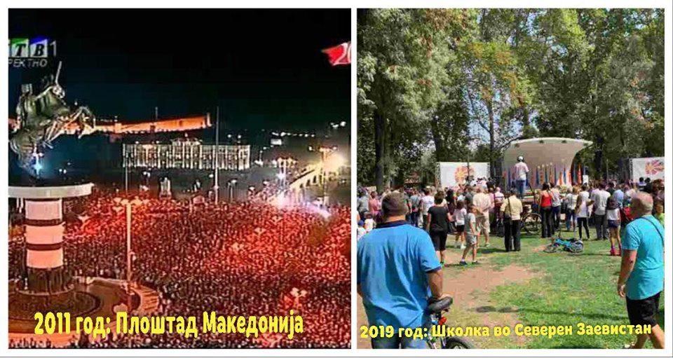 Има разлика! Ќе се вратиме! Да живее Македонија!