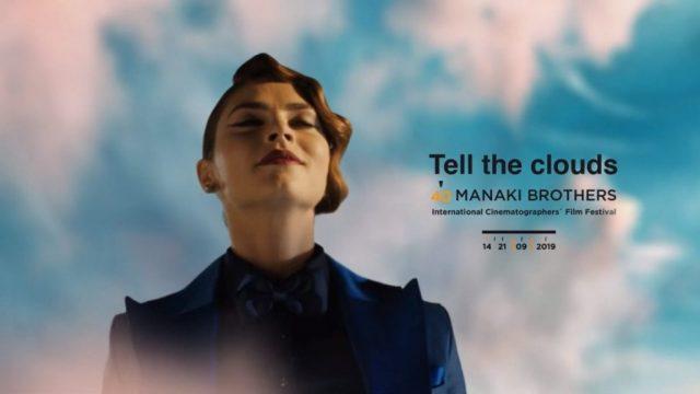 """Со проекција на филмот """"Манаки – приказна во слики"""" во Битола завршува јубилејниот 40. """"Браќа Манаки"""""""