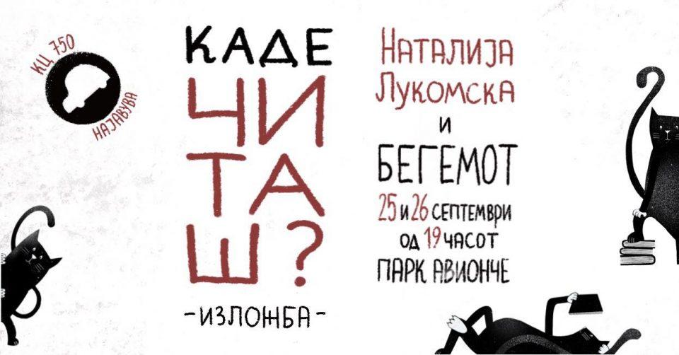 Каде читаш? – изложба на постери од Наталија Лукомска
