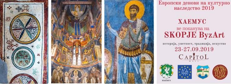 Изложба за средновековното наследство на Скопје