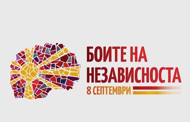 Владата се подготвува за 8 Септември: Над 100 јавни настани посветени на 30-годишнината од независноста