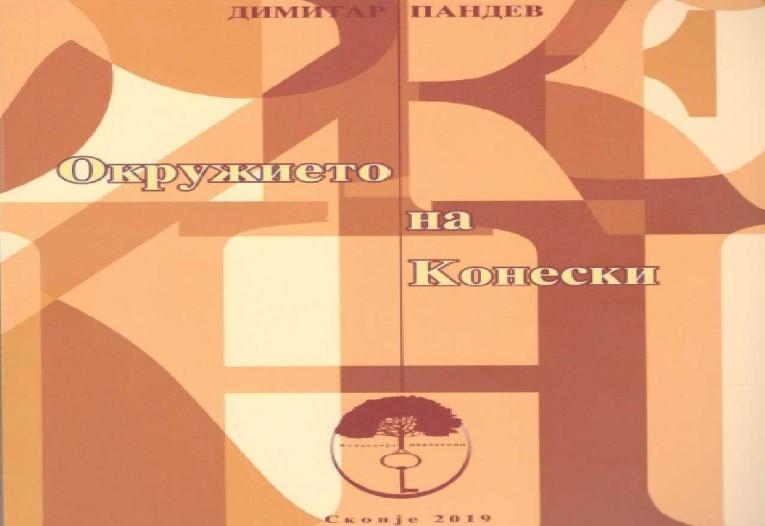 """Промоција на книгата """"Окружието на Конески"""" од Димитар Пандев"""