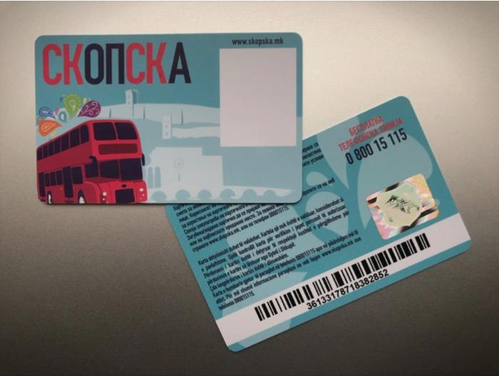 """Персонализираните електронски картички """"Скопска"""" со истечен рок да се заменат"""