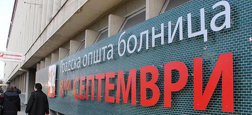 """Д-р Костов: Во ГОБ """"8 Септември"""" има наплив на заразени, доаѓаат пациенти со најтешка клиничка слика и мора да бидат на респиратор"""