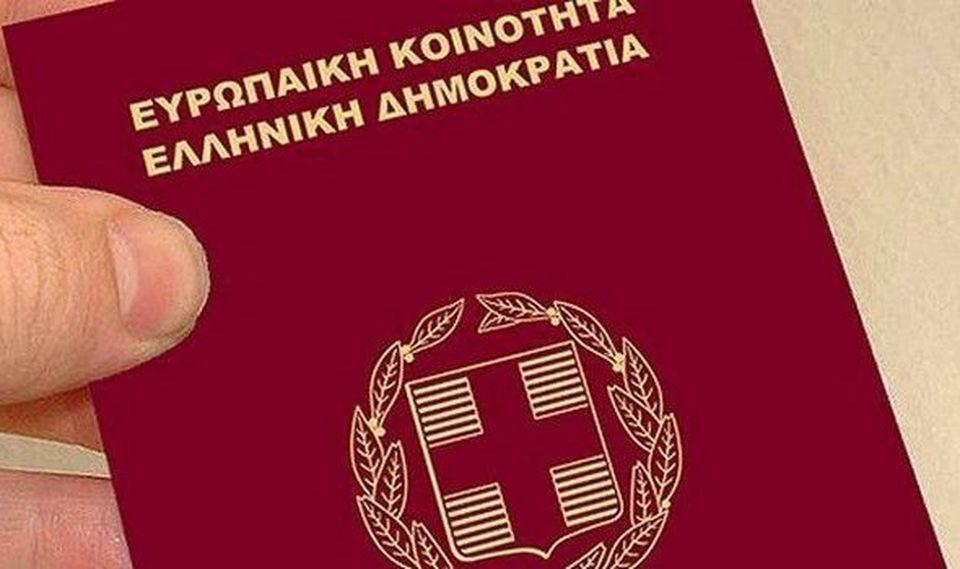 Колку чини грчкиот пасош?