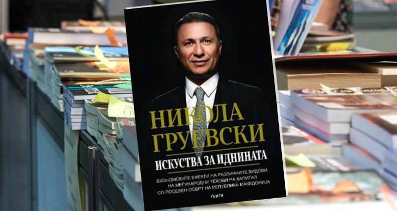 За книгата на Груевски интерес пројавиле голем број на светски библиотеки и најпознати универзитети