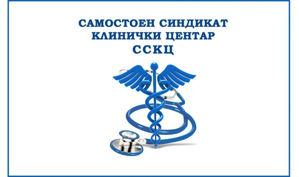 Поддршка од Синдикатот на Клинички центар на протестот за насилството врз здравствените работници