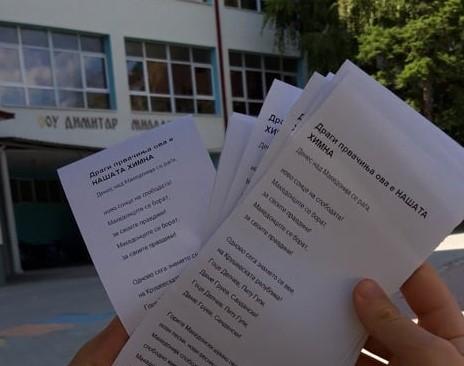 Летоци во училишните дворови: Драги првачиња, ова е нашата химна