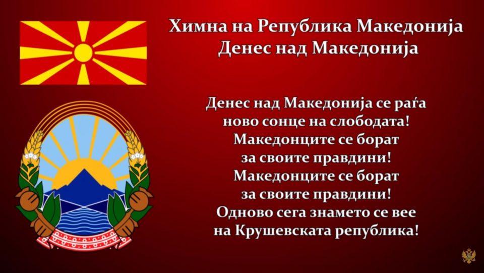 Македонската химна не е исфрлена од образовниот систем