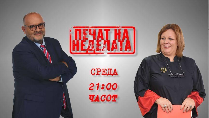 """Пандов: Ќе ги повика ли Рускоска, братучетка на Кабранов, """"бардовите"""" од 1ТВ на распит?"""