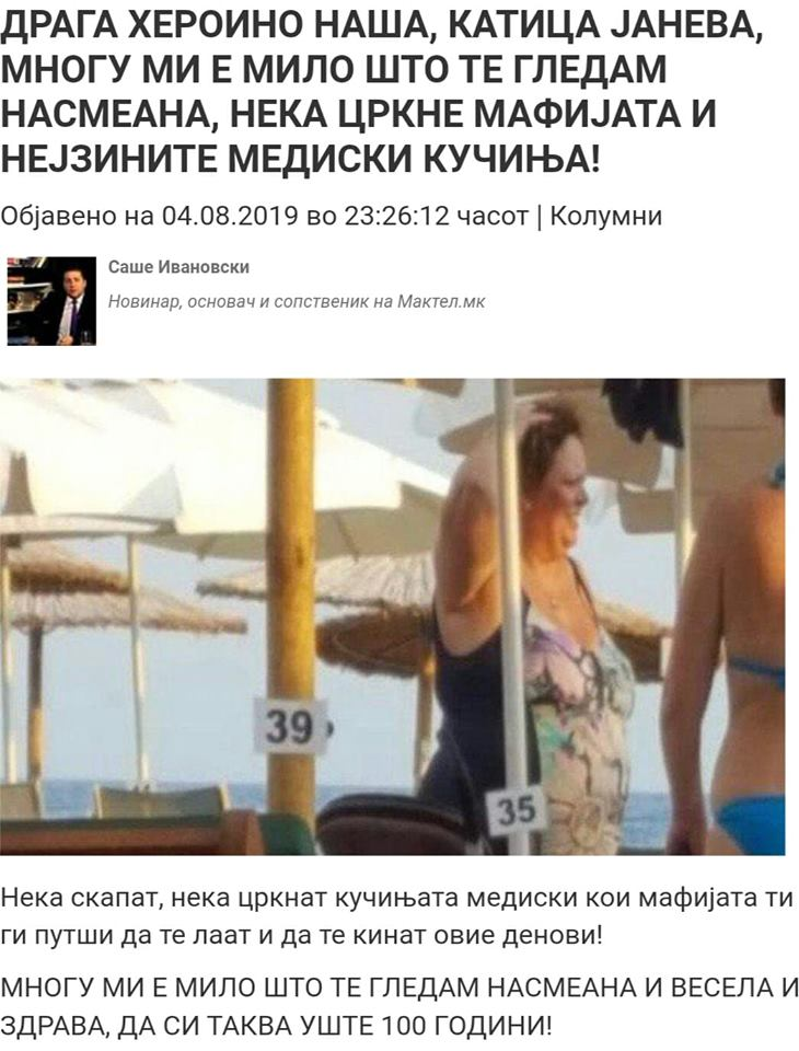 Заев, лажните вести и Саше Политико