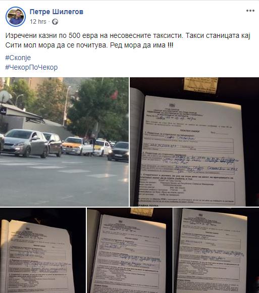 500 евра за таксистите – затвор за Шилегов?!