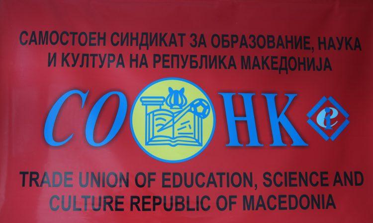 СОНК: МОН не смее да дава предлози за формирање нов универзитетски синдикат