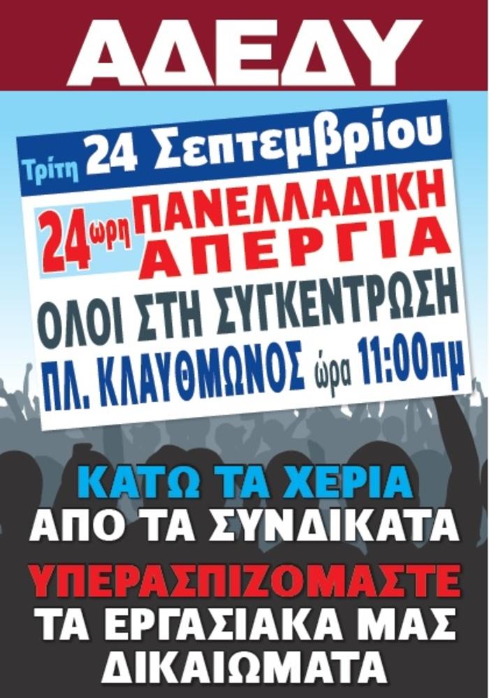 Ако планиравте да одите во Грција, откажете се – утре ќе биде блокирана целата земја