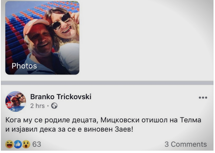 Осуди за говорот на омраза од Тричковски кон децата на Мицкоски